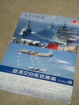 海上自衛隊のカレンダー2009