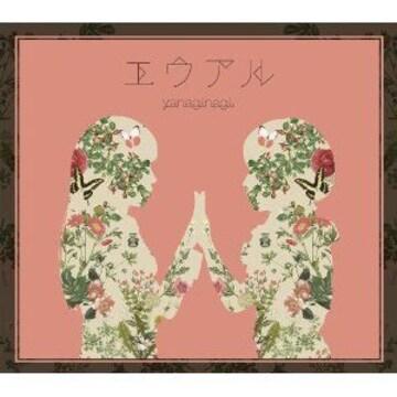 即決 やなぎなぎ エウアル 初回限定盤 CD+Blu-ray 新品未開封
