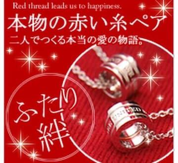 本物の赤い糸  ペアネックレス 二人の絆お守りに…