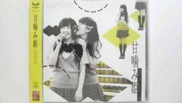 NMB48 甘噛み姫 劇場盤 新品未開封 即決
