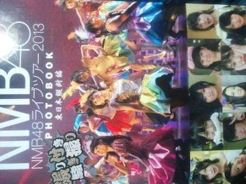 NMB48写真集「ライブツアー2013東日本横断編」