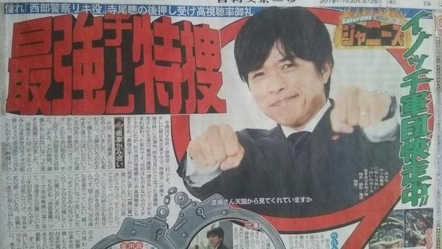 V6 井ノ原快彦◇2018.5.26日刊スポーツ Saturdayジャニーズ  < タレントグッズの
