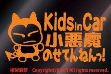 Kids in Car小悪魔のせてんねん!/ステッカー(オレンジ/キッズ