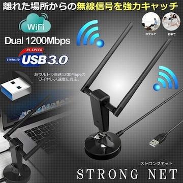 ストロングネット 無線LAN 子機 超強力アンテナ wifi 子機