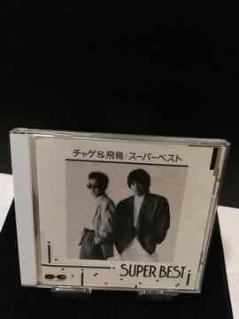 チャゲ&飛鳥 スーパーベスト 曲目画像掲載 送料無料