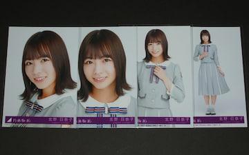乃木坂46 SingOut! 生写真4枚コンプ 北野日奈子