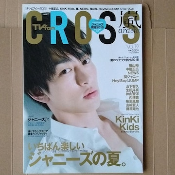 TVfan CROSS2016年vol.19横山裕Hey!Say!JUMPジャニーズJr