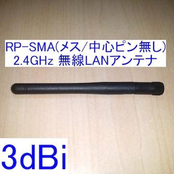 送料込/即決★R-SMA/RP-SMA(メス/ピン無し) 無線LANアンテナ