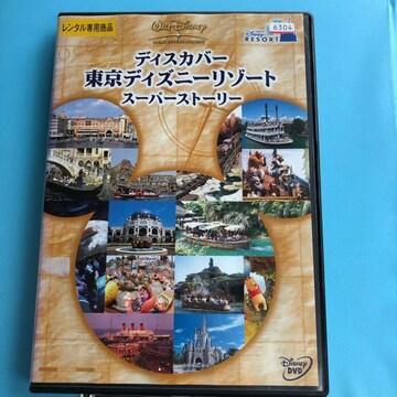 ディスカバー 東京ディズニーリゾート スーパーストーリー DVD