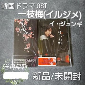 【廃盤】イ・ジュンギ「一枝梅(イルジメ)」サントラCD★新品