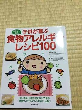 【美品】食物アレルギー レシピ本