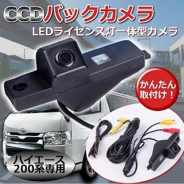 CCDバックカメラ ナンバー灯LED ハイエース200系専用