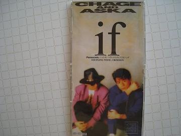 8cm CD チャゲ&アスカ  if