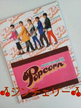 嵐 ARASHI LIVE TOUR Popcorn ICカードステッカー 新品 櫻井翔 二宮和也