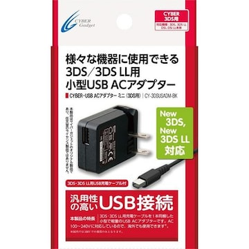USB ACアダプター ミニ (3DS用) ブラック