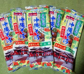 沖縄そば ☆ 5袋10人前