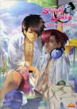 PSP STORM LOVER 夏恋!! 公式ビジュアルファンブック