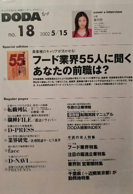 菊川怜【DODA】2002年5月15日号 < タレントグッズの