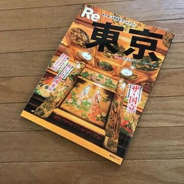 観光本AA☆Re東京 旅の楽しさ再発見大人のガイド
