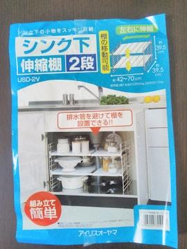 [新品]アイリスオーヤマ/シンク下/伸縮棚/2段//