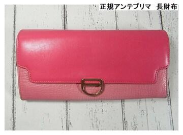 500円スタ★正規アンテプリマ レザー長財布 USED