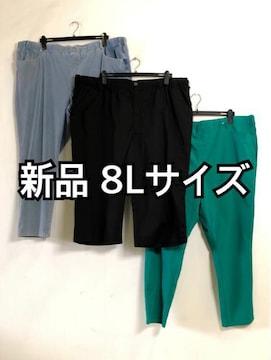 新品☆8Lカーゴ・クロップド・デニムパンツ3枚セット☆d650