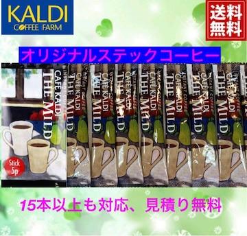 【送料無料】KALDI COFFEコーヒーステック ザ・マイルド15本
