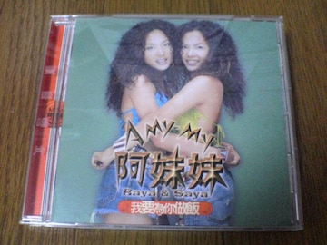 阿妹妹(アーメイメイ)CD我要為イ尓 台湾