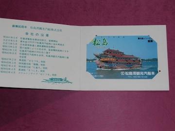 日本三景松島 国際観光モデル都市指定記念  2枚