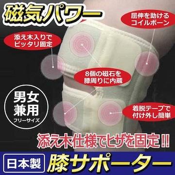 左膝用 ひざ  定価5,184円 日本製 ジョイント膝サポーター