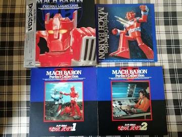「スーパーロボット マッハバロン」LD-BOX[2]