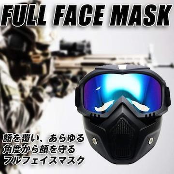 フルフェイス ゴーグル & マスク ブラック×ミラーブルー