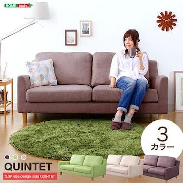 2.5Pデザインソファ【クインテット-quintet-】 EJ-ON5008