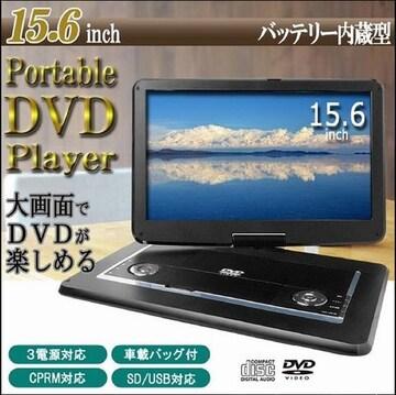●大画面15.6型・3電源対応・ポータブルDVDプレーヤー