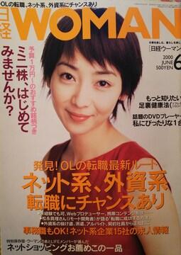 稲森いずみ【日経WOMAN】2000年6月号
