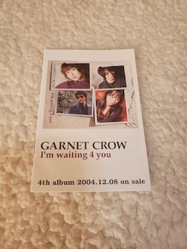 GARNET CROW アルバム 冊子 非売品