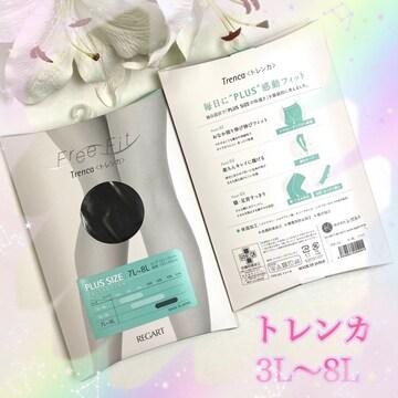 日本製【REGART】3L〜4Lサイズ トレンカ 黒 女装 男性様も!