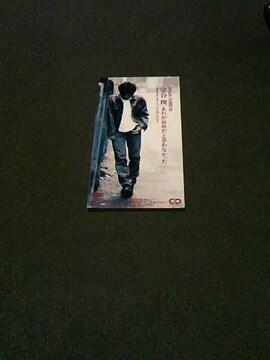 染谷俊 あれが最後だと思わなかった廃盤94年8cmSCD