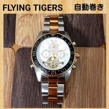 FLYING TIGERS フライングタイガース 腕時計 自動巻き