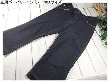 500スタ★正規美品バーバリーロンドン キッズ デニムパンツ130cm