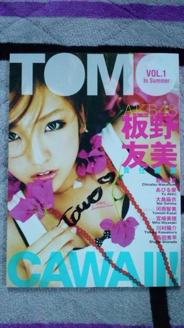 〓板野友美「TOMOCAWAII!VOL.1」直筆サイン本〓  < タレントグッズの