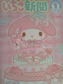 �潟Tンリオ 月刊いちご新聞 No.575(2016年1月)