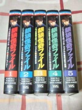 ビデオ 銀狼怪奇ファイル 全5巻 DVD未発売作品 堂本光一 三宅健