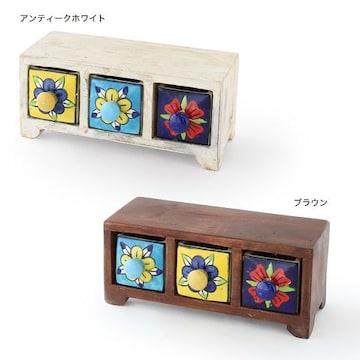 【陶器】ミニチェスト3個 引き出し アンティーク調デザイン インテリア小物 アジアン