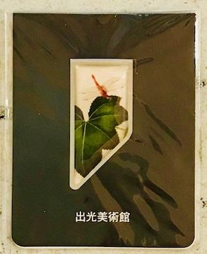 新品/出光美術館/鈴木其一/クリックポスト配送可能