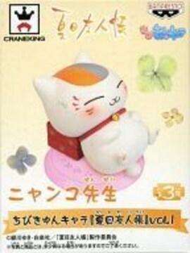 ニャンコ先生 「ちびきゅんキャラ 夏目友人帳 vol.1」