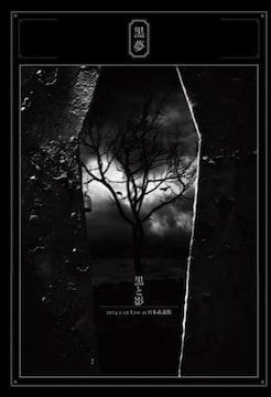 新品/即決/送料無/黒夢 黒と影 日本武道館 (2DVD)