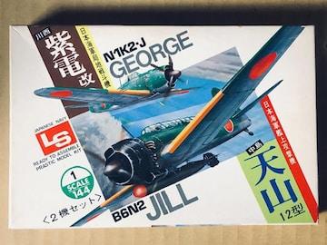 1/144 LS 日本海軍 局地戦闘機 紫電改 艦上攻撃機 天山12型