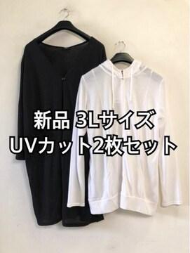 新品☆3L♪白&黒♪UVカット薄手パーカー&ロングカーデ☆d727