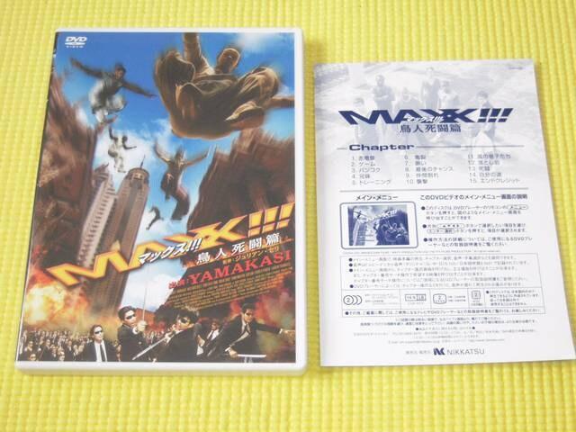 DVD★即決★マックス 鳥人死闘篇★149分★国内正規品  < CD/DVD/ビデオの